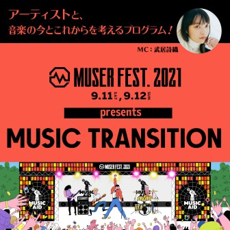 MUSER FEST. 2021 presents 『MUSIC TRANSITION』