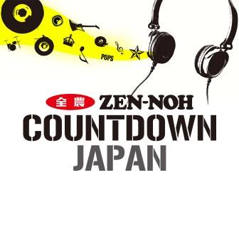 JA全農 COUNTDOWN JAPAN