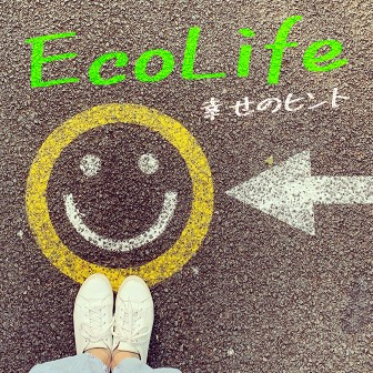 ECO LIFE~幸せのヒント~