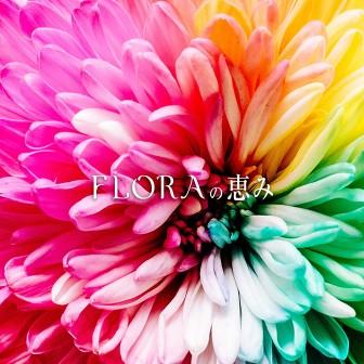 FLORAの恵み