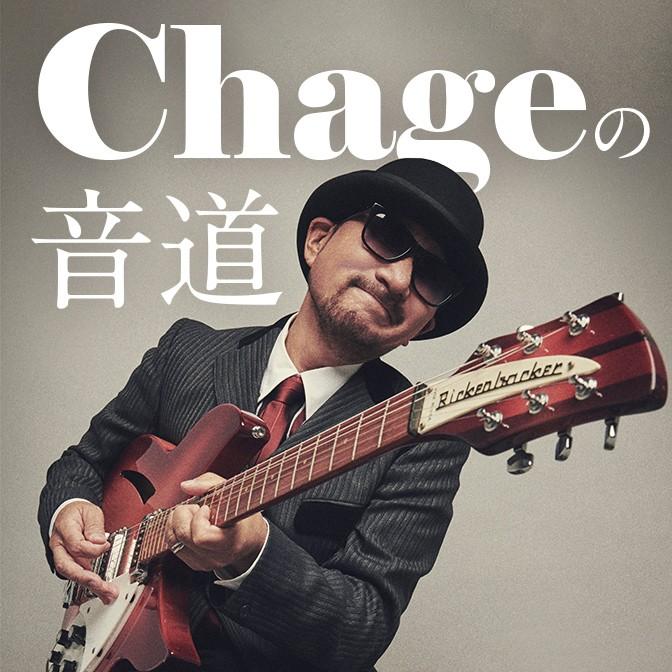 Chageの音道|Chage|AuDee(オーディー)
