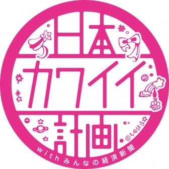 日本カワイイ計画。 with みんなの経済新聞