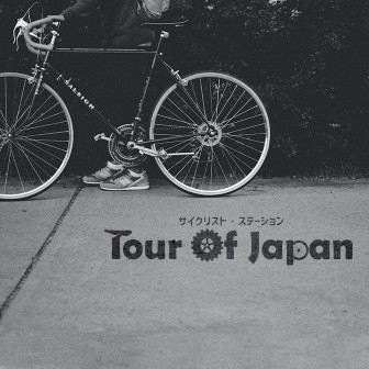サイクリスト・ステーション ツアー・オブ・ジャパン