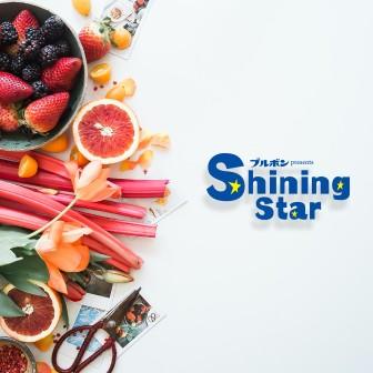 ブルボン presents Shining Star