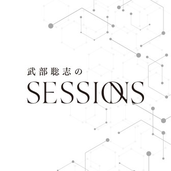 武部聡志の SESSIONS