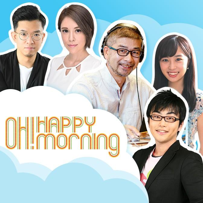 OH! HAPPY MORNING|井門宗之|森藤恵美|蒲田健|高橋茉奈|小谷大輔|AuDee(オーディー)