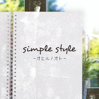simple style -オヒルノオト-