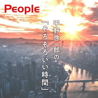 "PEOPLE【平野啓一郎】~平野啓一郎の""そろそろいい時間""~"