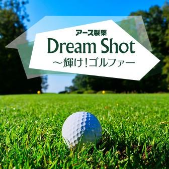 アース製薬 Dream Shot ~輝け!ゴルファー