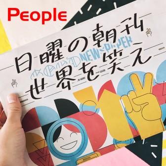PEOPLE【ザ・ニュースペーパー】日曜日の朝刊・世界を笑え