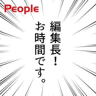 PEOPLE【弘兼憲史】編集長!お時間です。