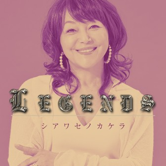 LEGENDS 岩崎宏美 シアワセノカケラ