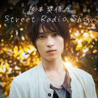 阪本奨悟のStreet Radio Show