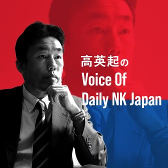 高英起のVoice Of Daily NK Japan