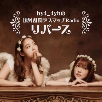 hy4_4yh(ハイパーヨーヨ)の場外乱闘デスマッチRadio リバース