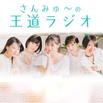 さんみゅ~の王道ラジオ