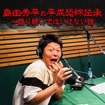 島田秀平の平成恐怖伝承~語り継いではいけない話