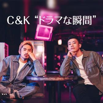 "C&K ""ドラマな瞬間"""