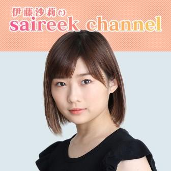 伊藤沙莉のsaireek channel