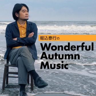 堀込泰行のWonderful Autumn Music