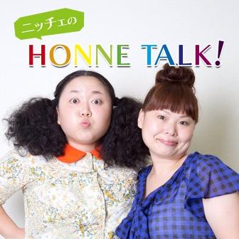 ニッチェのHONNE TALK!
