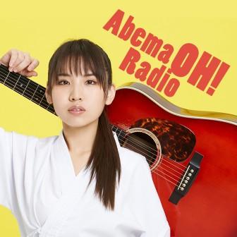 AbemaOH!Radio【阿部真央】