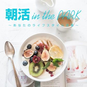 朝活 in the PARK 〜あなたのライフスタイル改革〜