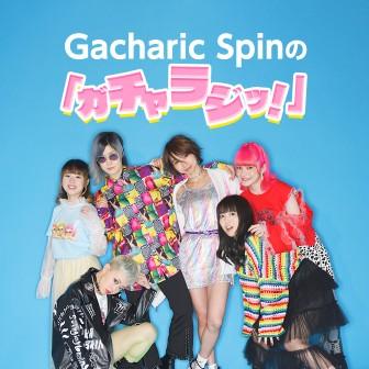 Gacharic Spinの「ガチャラジッ!」