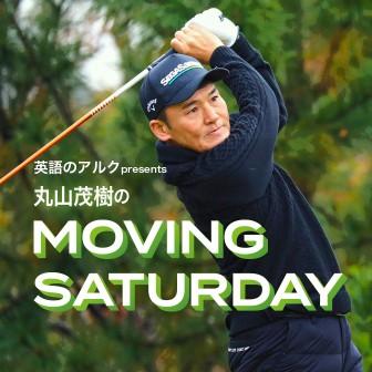 英語のアルク presents 丸山茂樹 MOVING SATURDAY
