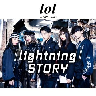 lol-エルオーエル-『lightning』STORY