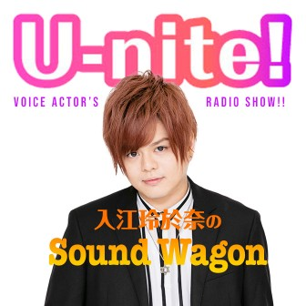 U-nite! 入江玲於奈のSound Wagon