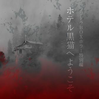 ラジドラBOX ホラー特別編~ホテル黒猫へようこそ~