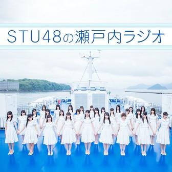 STU48の瀬戸内ラジオ
