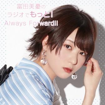 富田美憂のラジオでもっと!Always Forward !!