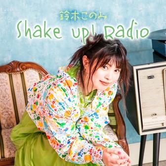 鈴木このみ Shake Up! Radio