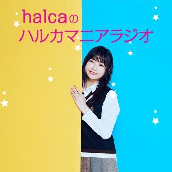 halcaのハルカマニアラジオ