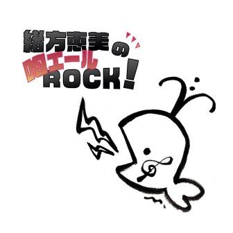 緒方恵美の咆エールROCK!