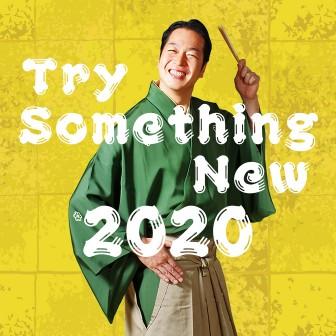 新春特別番組「Try Something New 2020」