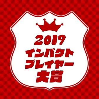 年末特別番組「2019 インパクトプレイヤー大賞」