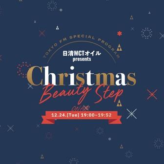 日清MCTオイル presents Christmas Beauty Step