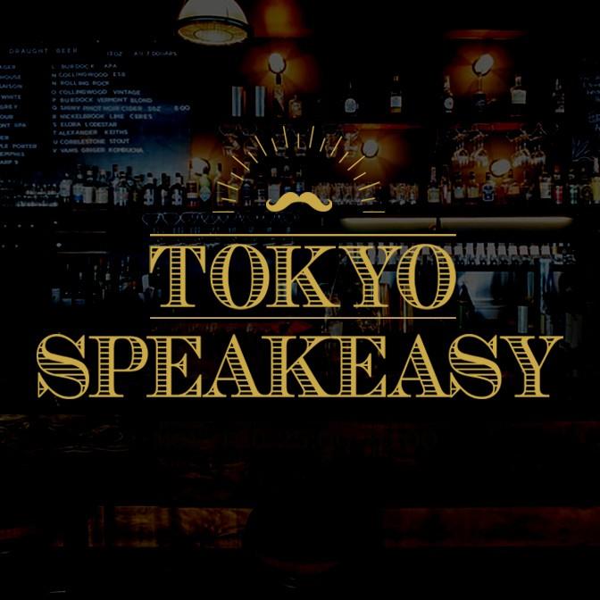 東京 スピーク イージー スピークイージー(大井町 バー・カクテル)のグルメ情報