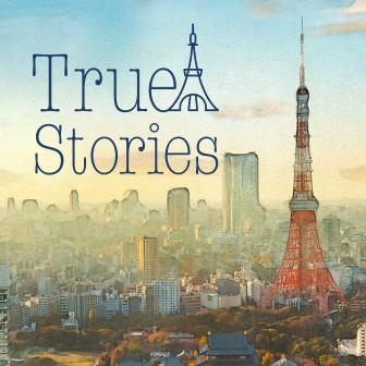 TOKYO FM 開局50周年記念番組「True Stories」