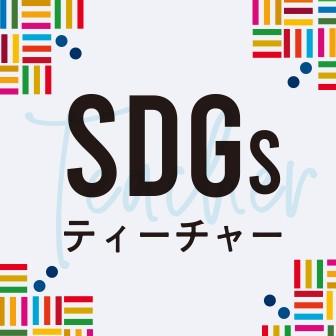 SDGsティーチャー