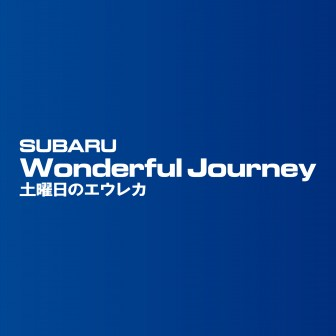 SUBARU Wonderful Journey ~土曜日のエウレカ~