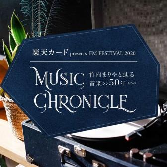 楽天カード presents FM FESTIVAL 2020 MUSIC CHRONICLE~竹内まりやと辿る音楽の50年