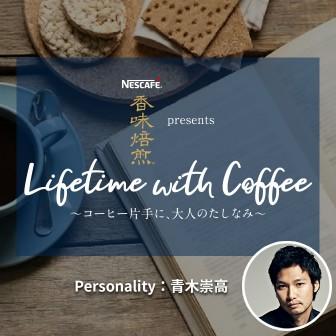 ネスカフェ香味焙煎 presents Lifetime with Coffee~コーヒー片手 に、大人のたしなみ~