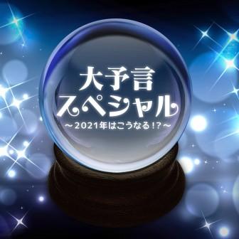大予言スペシャル ~2021年はこうなる!?~