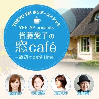 TOKYO FM ホリデースペシャル YKK AP presents 皆藤愛子の窓café~窓辺でcafé time~