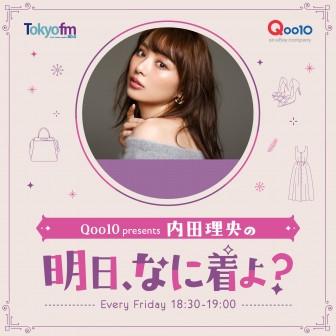 Qoo10 presents 内田理央の明日、なに着よ?