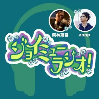 ジョイミューラジオ!